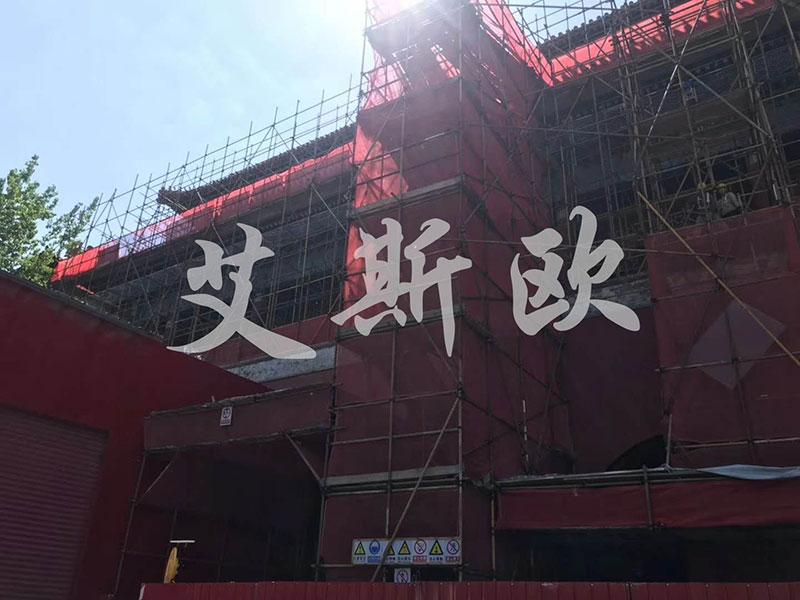 2019艾斯欧为故宫修缮提供爬架网产品
